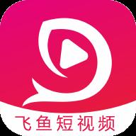 飞鱼短视频app赚钱【邀请码】v0.0.7