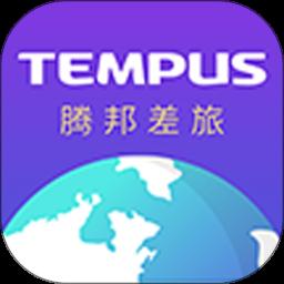 腾邦差旅轻松行app下载v1.0.3