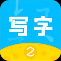 芝课写字培养教育手机版v1.0