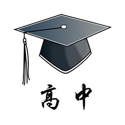 高中��W生高考�W��件v2.2.8