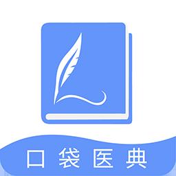 口袋医典最新版appv1.0