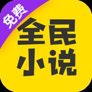 全民小说去升级版v5.3.0.1