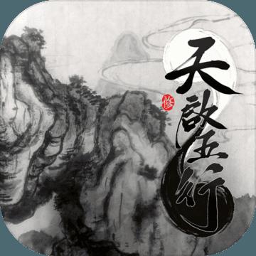 天启五行中文最新版(暂未上线)v1.0