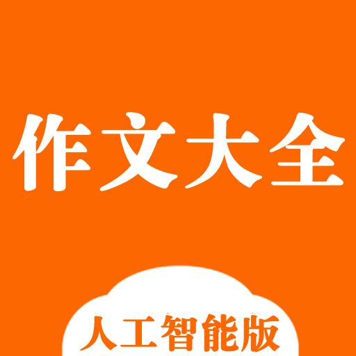 一起学作文安卓最新版v1.4.2