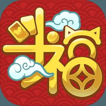 斗福双人麻将游戏v1.0