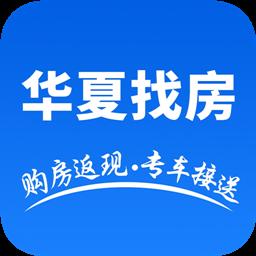 苏州华夏找房租房购房appv1.1.4