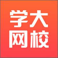 学大网校在线课程学习appv1.2.1