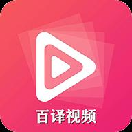 手机版百译视频最新免费版v2.0.1