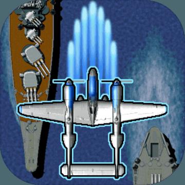 攻击者1945中文免费版v1.0.19
