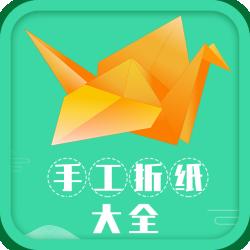手工的折纸大全图解appv1.2