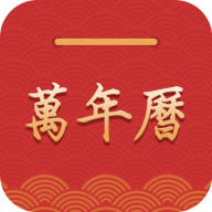 正宗香港版老黄历日历查询appv4.9.6