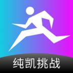 纯凯挑战打卡赚钱appv0.83