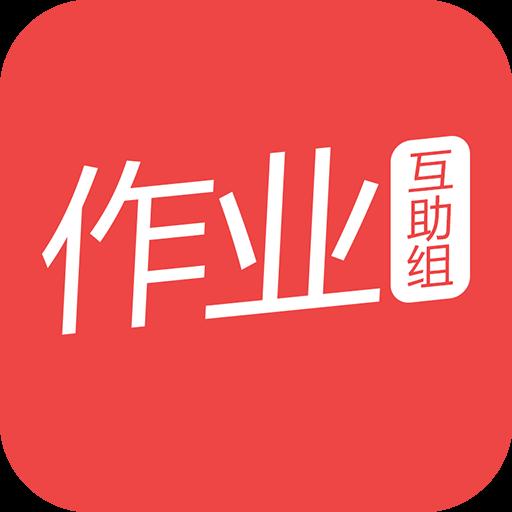 作业互助组活力无限版v10.9.1