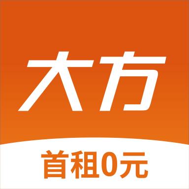 大方共享租车app下载v2.1.5