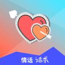 土味情话话术appv1.3.1
