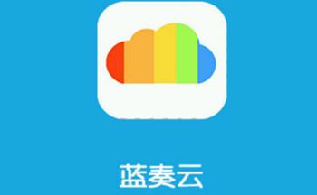 蓝奏云软件分享