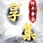 享集传奇争霸赚钱游戏安卓版v3.2.11
