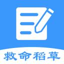 救命稻草题库免费专业习题测试appv1.4.42