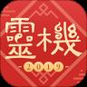 灵机算命八字排盘appv10.1.7