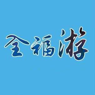 福建省全福游appv1.0.0