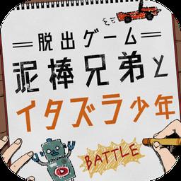 小偷兄弟和�鹤�∩倌�h化版1.0最新版