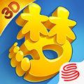 网易梦幻西游三维版1.0.1 官方最新版