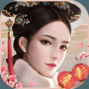 宫廷秘传安卓版1.1.3最