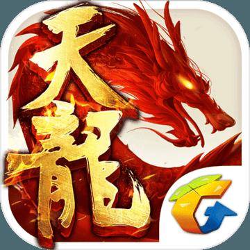 天龙八部手游1.43.2.2官方最新版