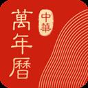 中华万年历7.6.2最新版