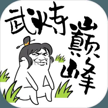 武炼巅峰之帝王传说1.0最新版