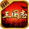 三国志1.13 苹果版