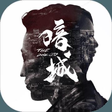 暗城手游官方版1.0.1 最新版