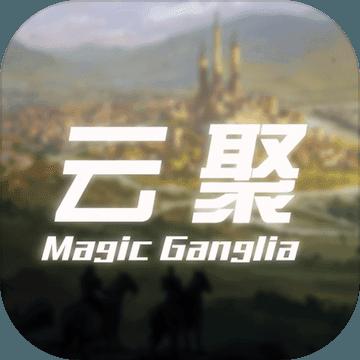 云聚失落的魔法1.0官方最新版