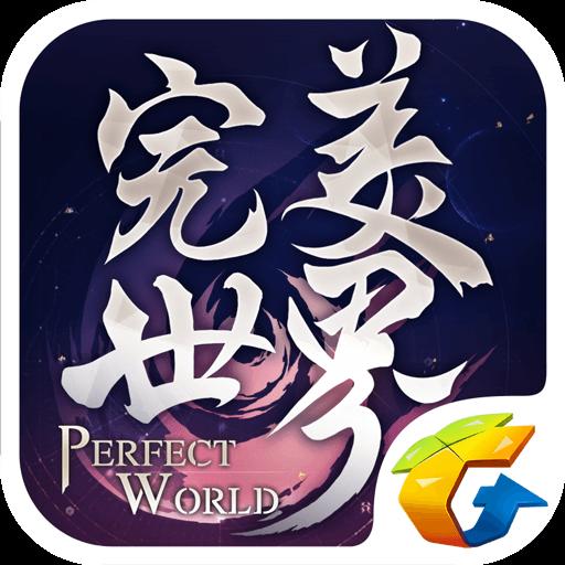 完美世界手游1.0最新版