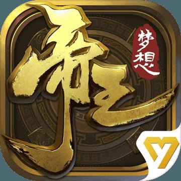 梦想帝王苹果版1.0.39官方手机版