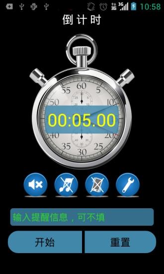 倒计时器app