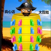 桶大叔版真心话大冒险升级版1.0 中文最新版