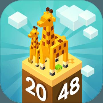 奶块2048手游1.0.1 安卓正版