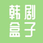 韩剧超级盒子最新版1.5.2 手机版