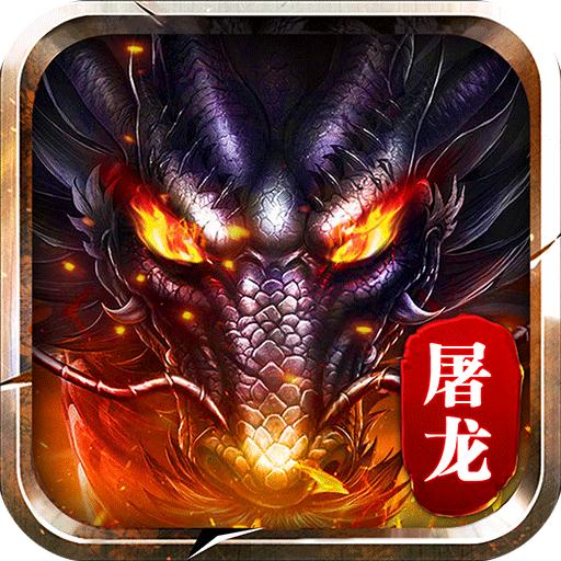 屠龙之城破解版9.7.25手机版