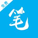 笔趣书阁免费小说手机版v2.9 最新版