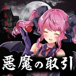 将灵魂卖给恶魔1.0.0最新免费版