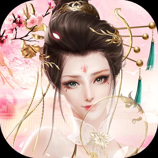 梦回凤歌1.0.1.30 安卓破解版