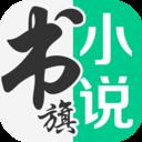 书旗小说app10.9.2.90安卓手机版