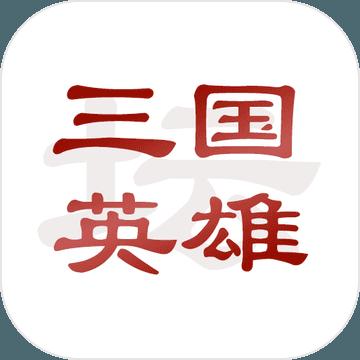三国英雄坛1.2.0破解版最新完整版