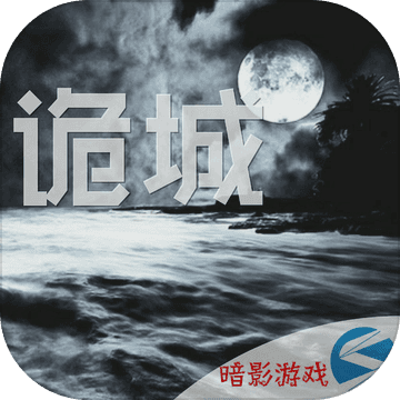 �城死亡七塔官方安卓版v1.1.1