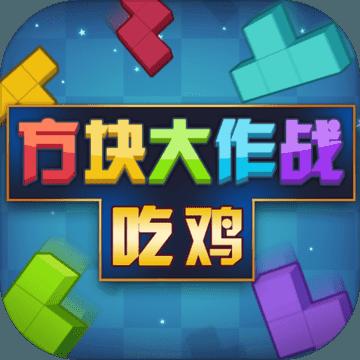 方块吃鸡大作战1.0.0 安卓预约版