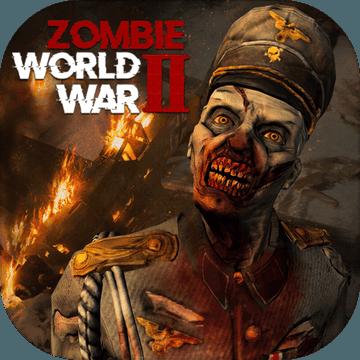 第二次世界大战僵尸生存中文版1.0.