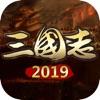 三国志2019手游4.3.2官方苹果版