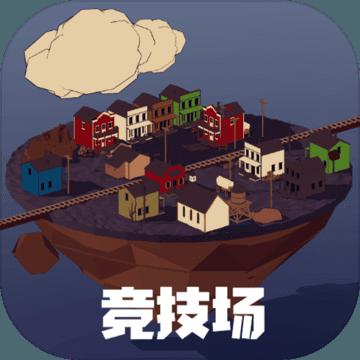 竞技场游戏7.0 最新安卓版